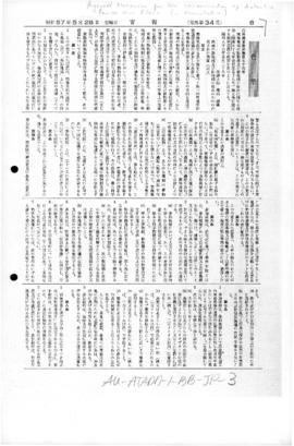 Agreed Measures for the Conservation of Antarctic Fauna and Flora (translated to Japanese), and schedule of Specially Protected Areas