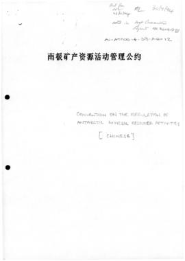 Convention on the Regulation of Antarctic Mineral Resource Activities, Chinese language version